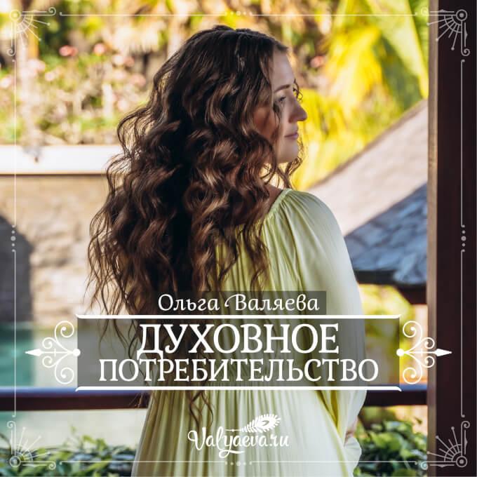 Ольга Валяева - Духовное потребительство