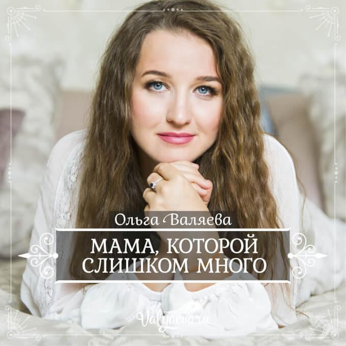 Ольга Валяева - Мама, которой слишком много