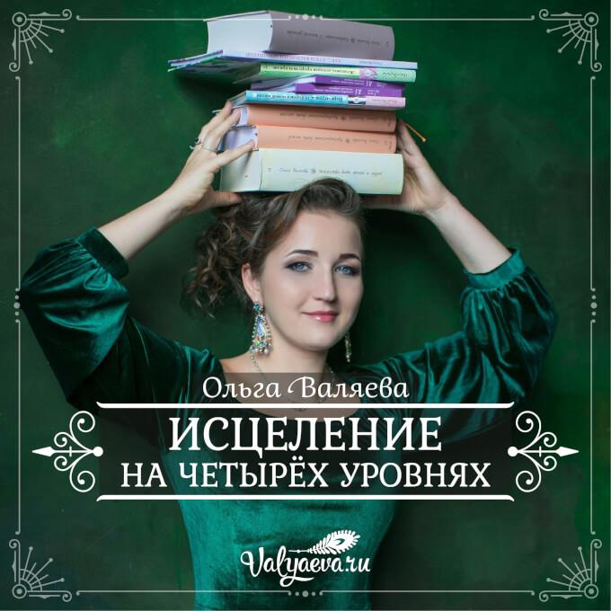 Ольга Валяева - Исцеление на четырёх уровнях