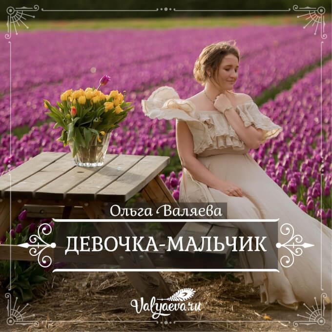 Ольга Валяева - Девочка-мальчик