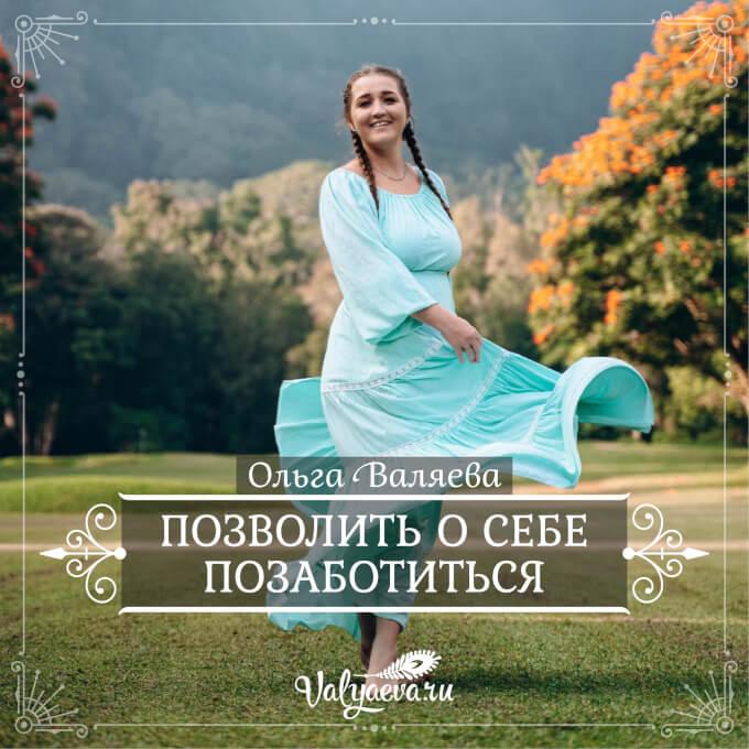 Ольга Валяева - Позволить о себе позаботиться
