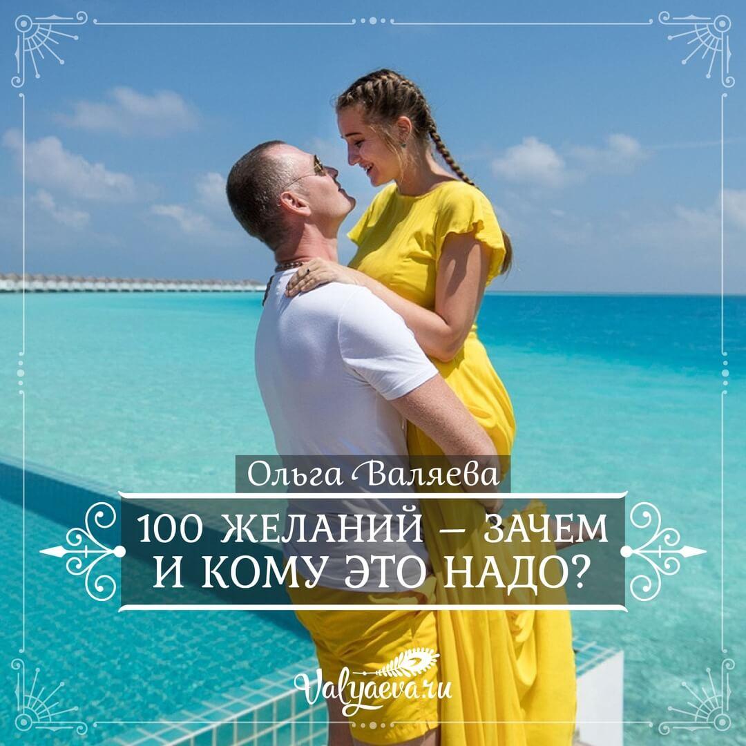 Ольга Валяева - 100 желаний – зачем и кому это надо?