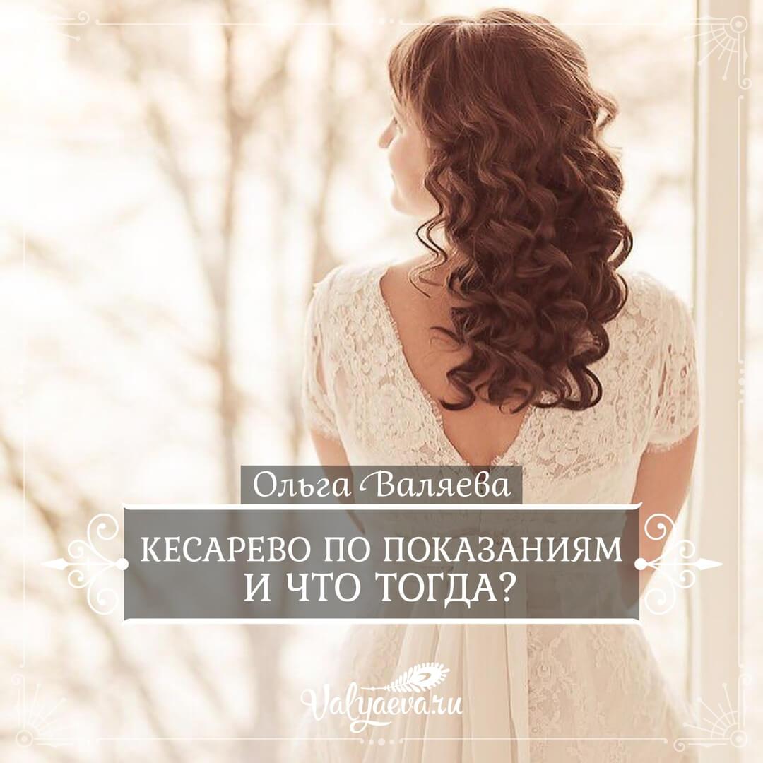 Ольга Валяева - Кесарево по показаниям и что тогда?