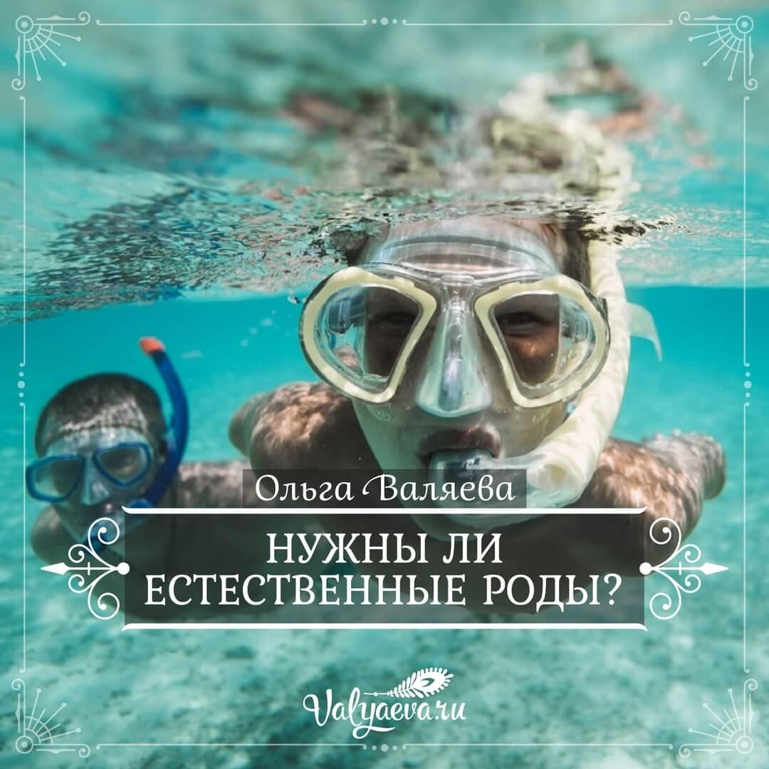 Ольга Валяева - Нужны ли естественные роды?