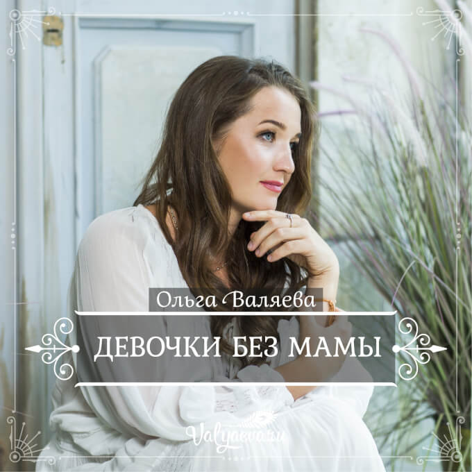Ольга Валяева - Девочки без мамы