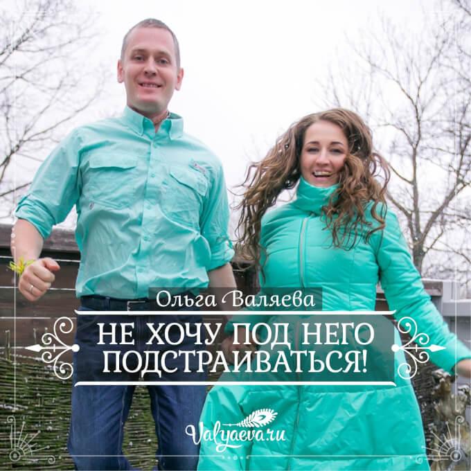 Ольга Валяева - Не хочу под него подстраиваться!