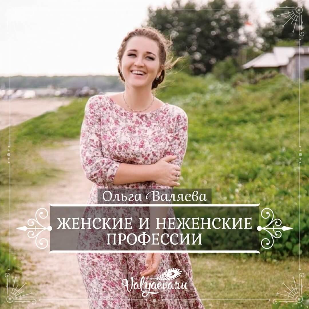 Ольга Валяева -Женские и неженские профессии