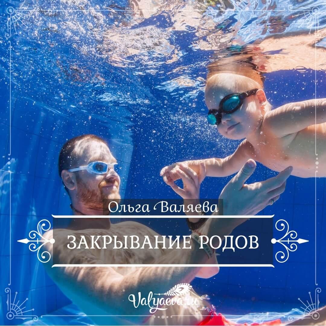 Ольга Валяева - Закрывание родов