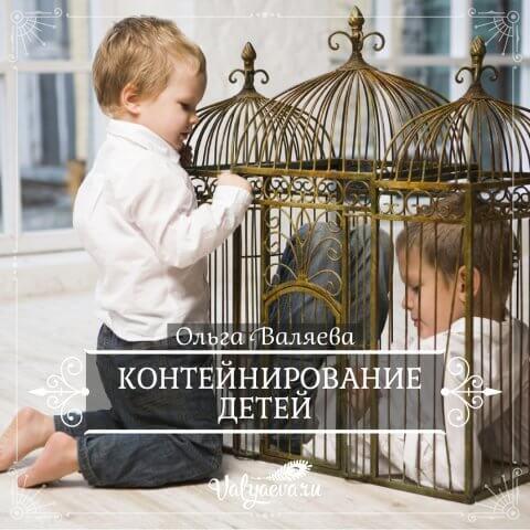 Контейнирование детей