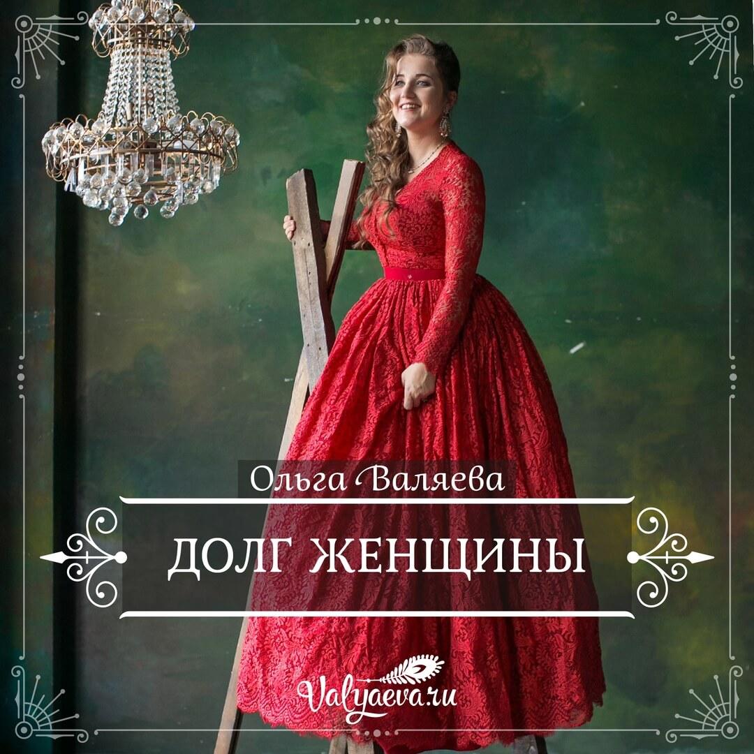 Ольга Валяева - Долг женщины