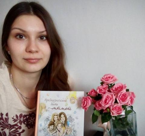 Впечатления Яны о книге «Предназначение быть мамой»