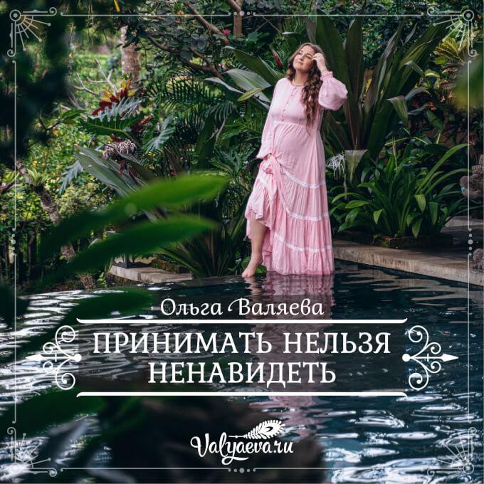 Ольга Валяева - Принимать нельзя ненавидеть