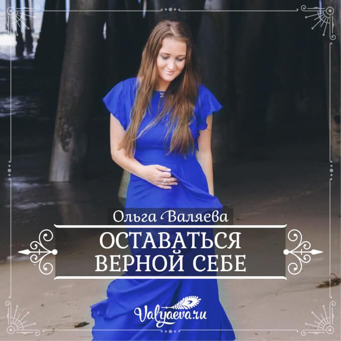 Ольга Валяева - Оставаться верной себе