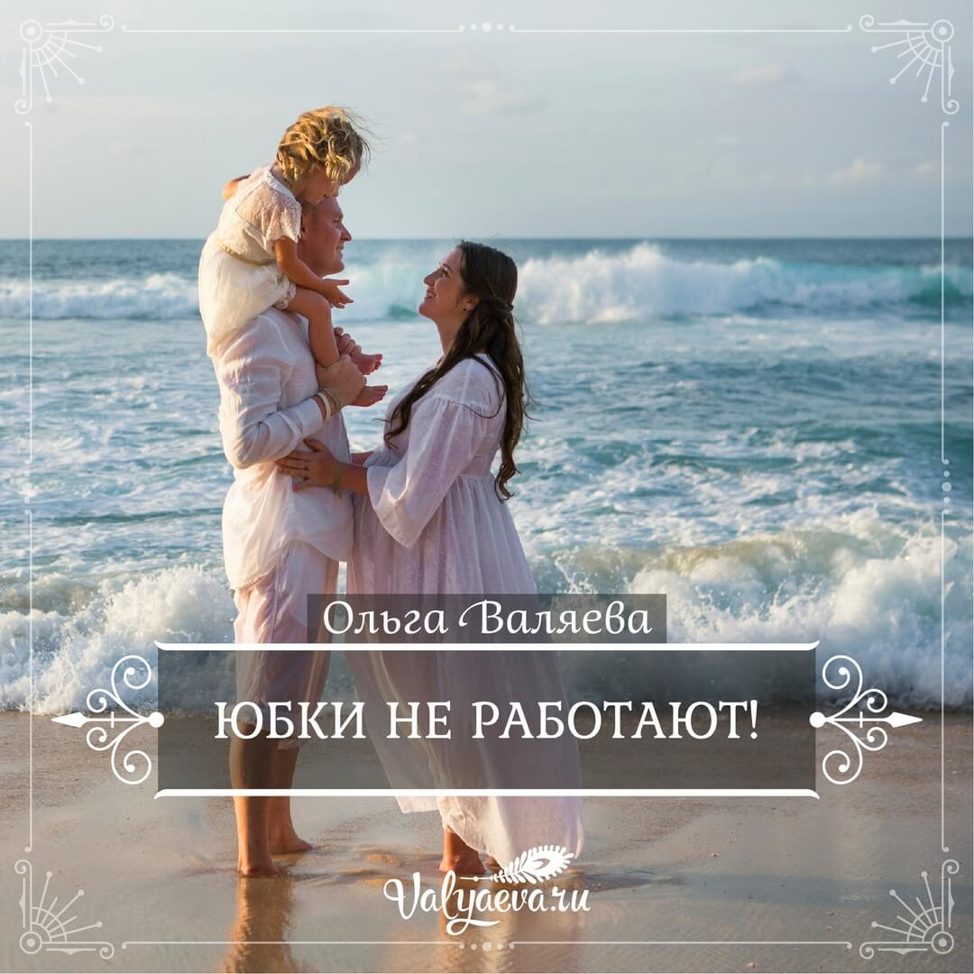 Ольга Валяева - Юбки не работают
