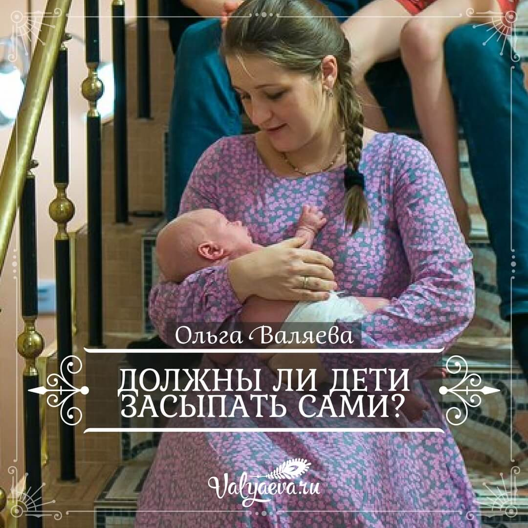 Ольга Валяева - Должны ли дети засыпать сами?