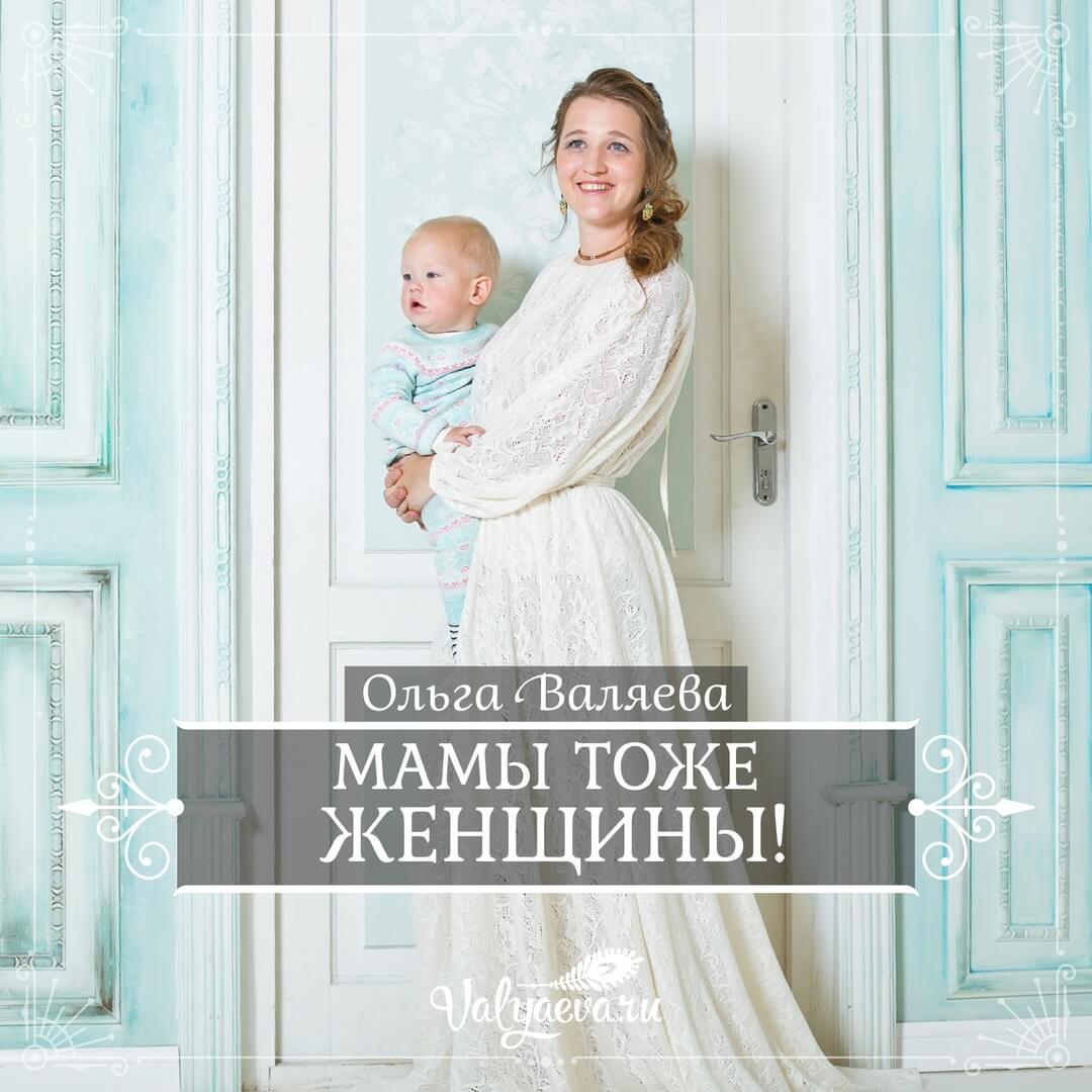 Ольга Валяева - Мамы тоже женщины!