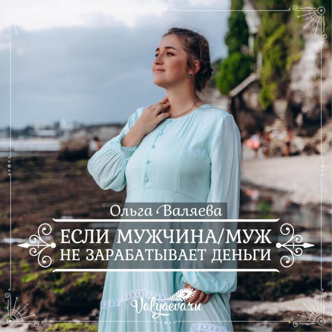 Ольга Валяева - Если мужчина/муж не зарабатывает деньги