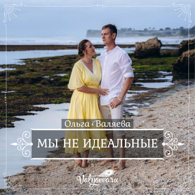 Ольга Валяева - Мы не идеальные