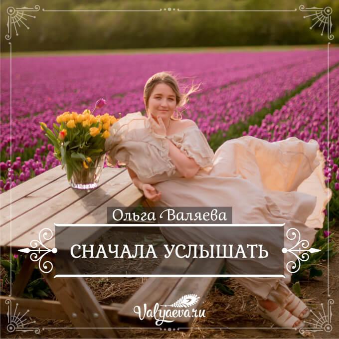 Ольга Валяева - Сначала услышать