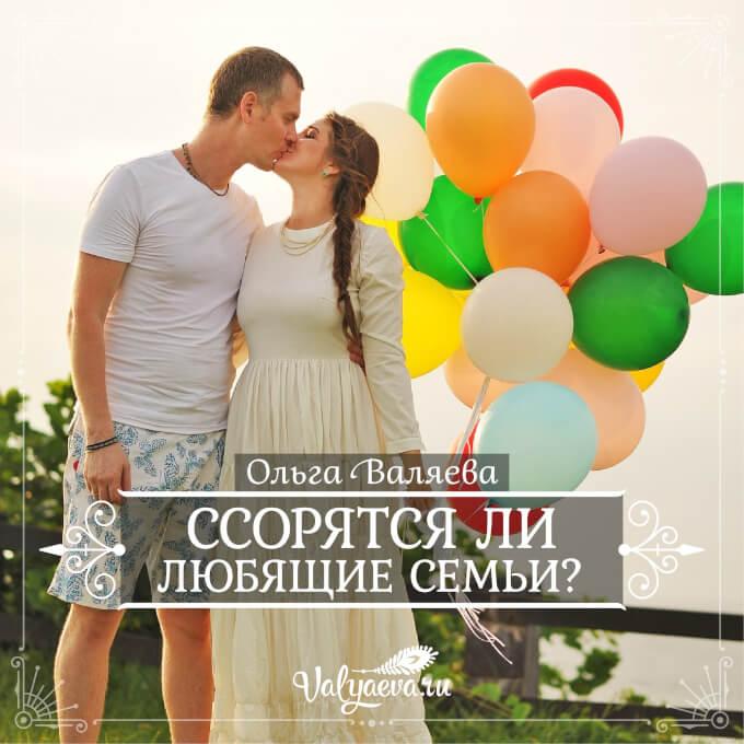 Ольга Валяева - Ссорятся ли любящие семьи?