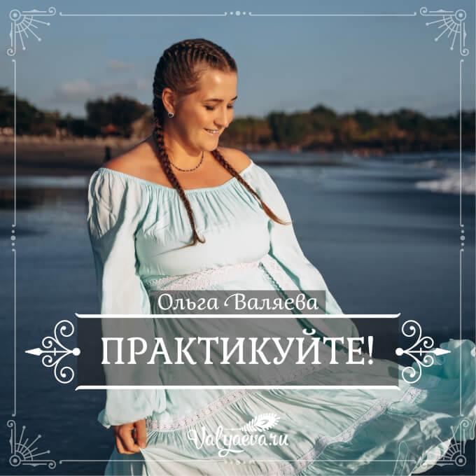 Ольга Валяева - Практикуйте!