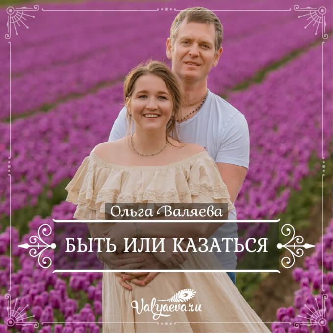 Ольга Валяева - Быть или казаться