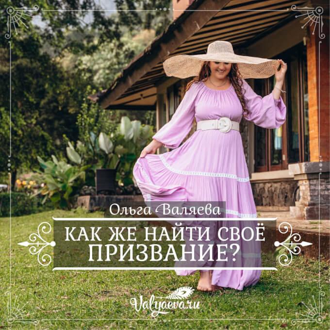 Ольга Валяева - Как же найти своё призвание?