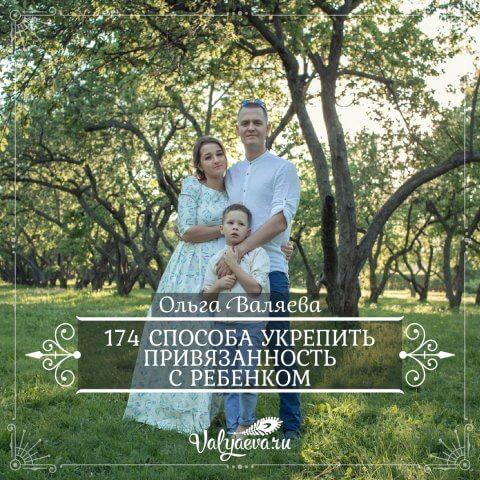 174 способа укрепить привязанность с ребенком
