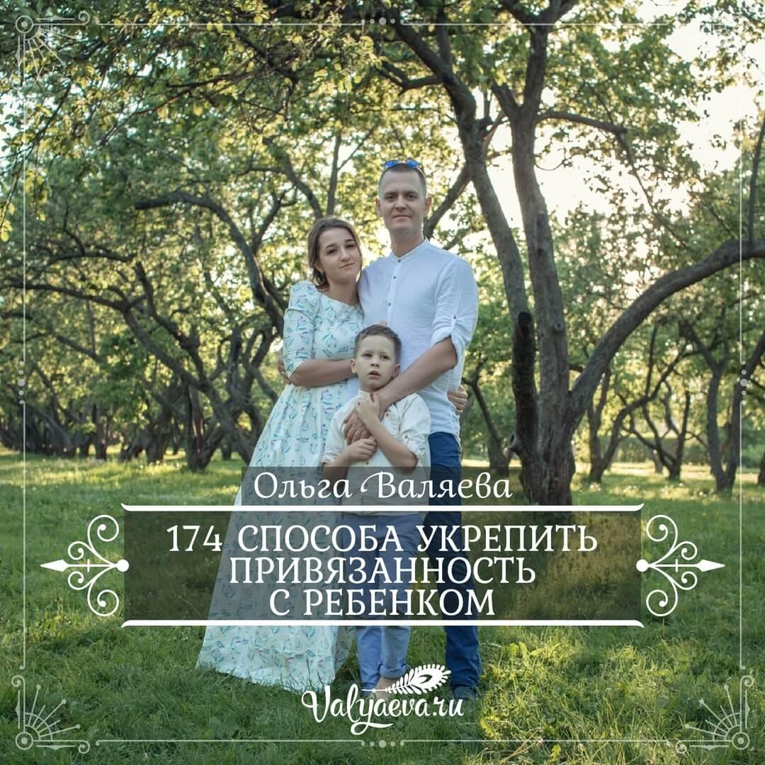 Ольга Валяева - 174 способа укрепить привязанность с ребенком