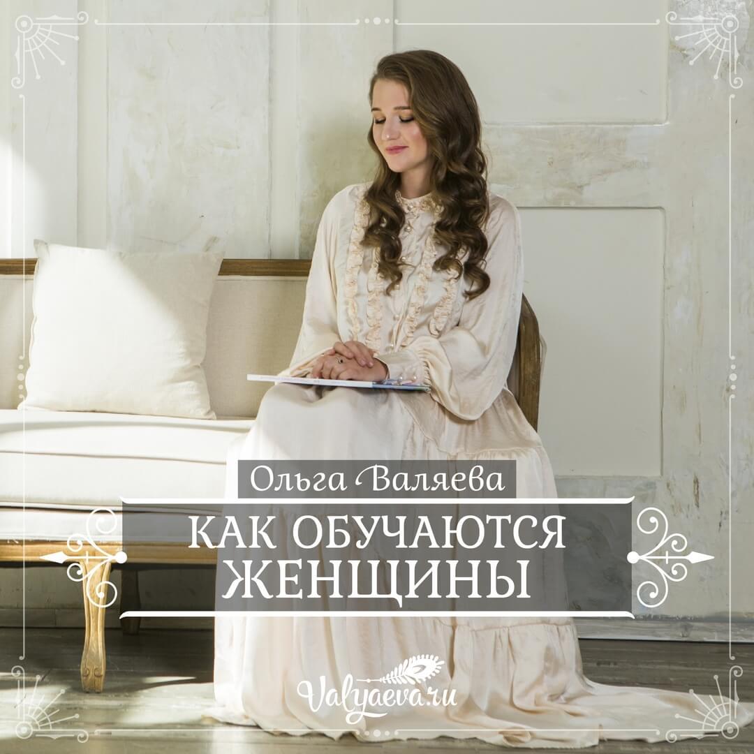 Ольга Валяева - Как обучаются женщины