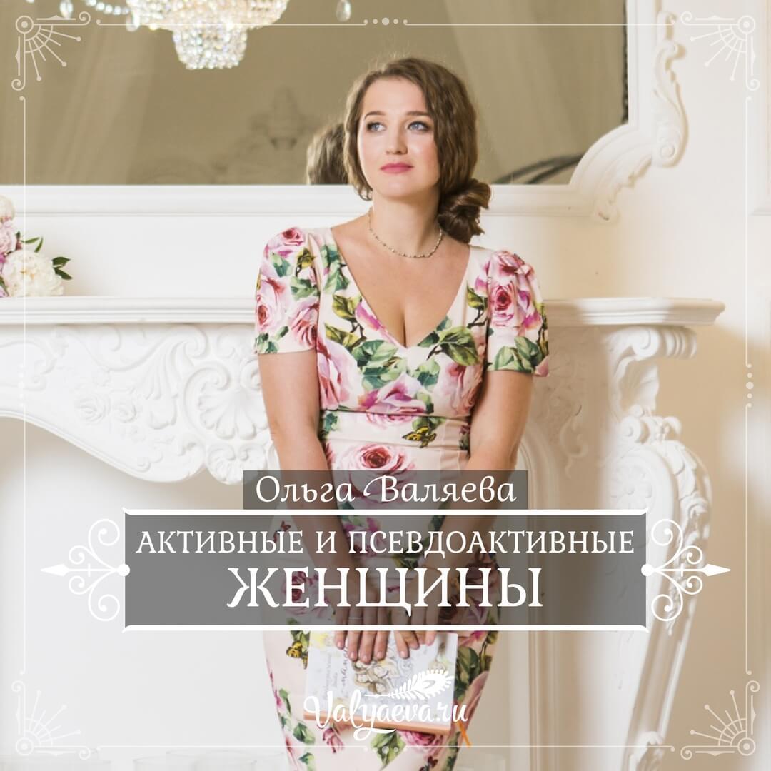 Ольга Валяева - Активные и псевдоактивные женщины