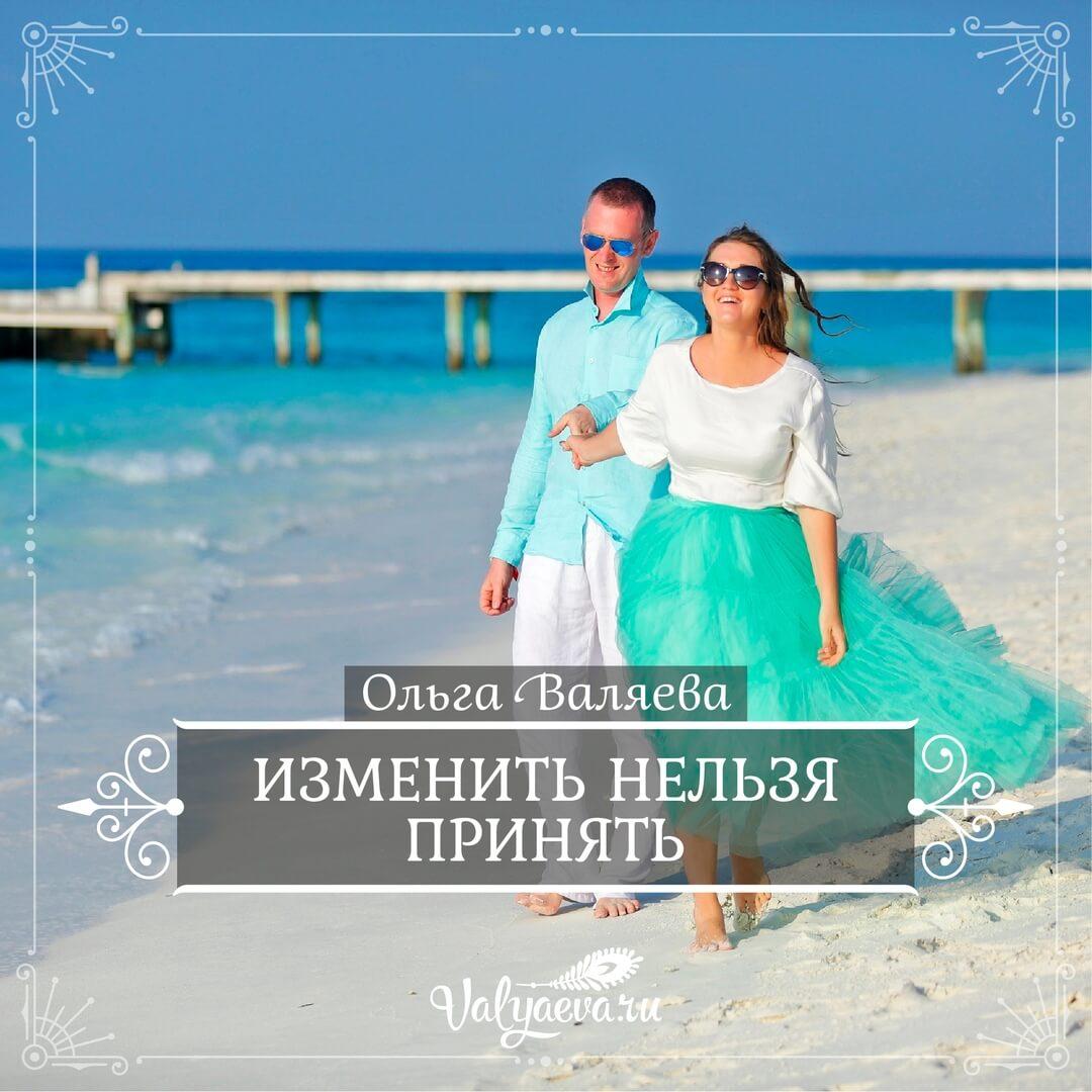 Ольга Валяева - Изменить нельзя принять