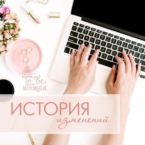 История изменений Марины из Санкт-Петербурга