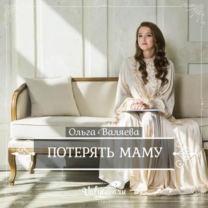 Ольга Валяева - Потерять маму