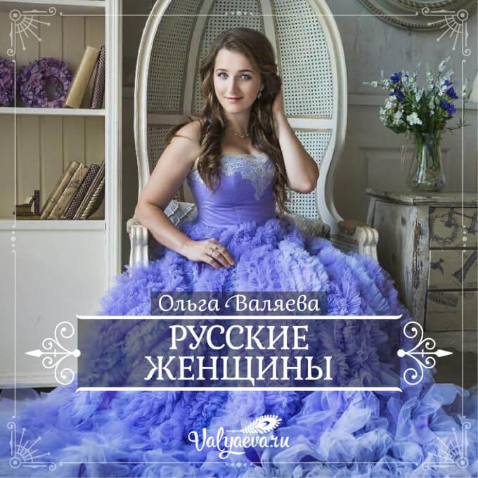 Ольга Валяева - Русские женщины