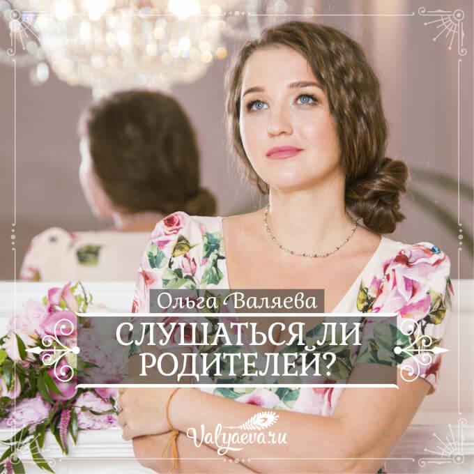 Ольга Валяева - Слушаться ли родителей?