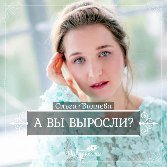 Ольга Валяева - А вы выросли?