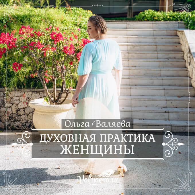Ольга Валяева - Духовная практика женщины