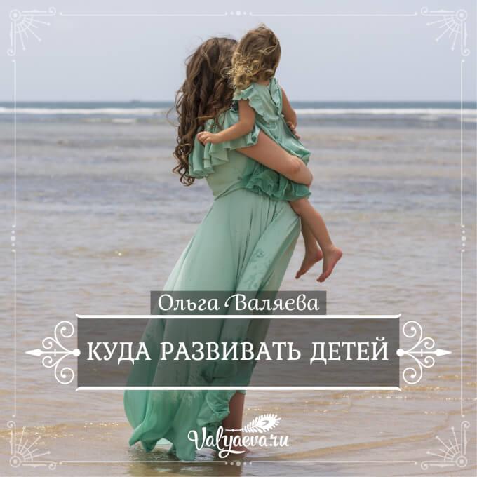 Ольга Валяева - Куда развивать детей