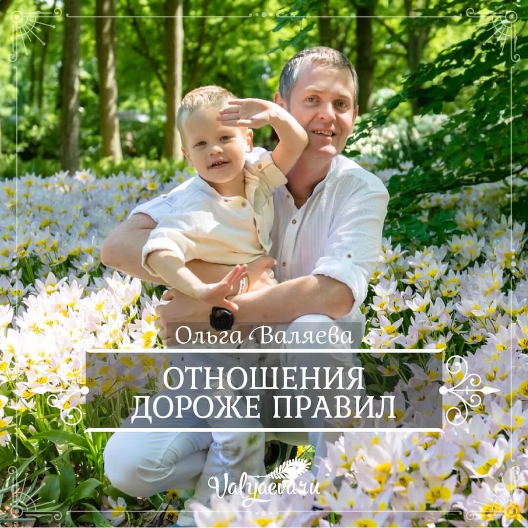 Ольга Валяева - Отношения дороже правил