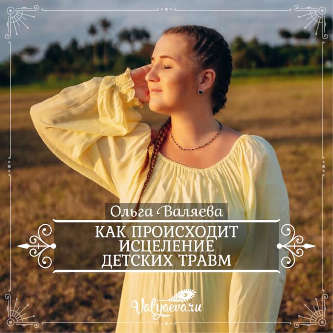 Ольга Валяева - Как происходит исцеление детских травм