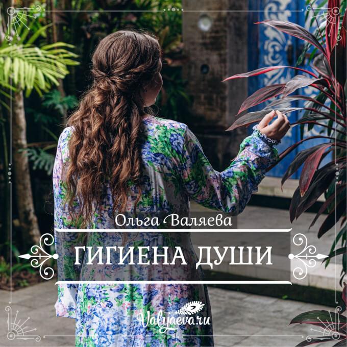 Ольга Валяева - Гигиена души