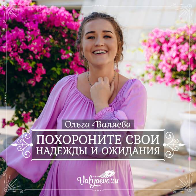 Ольга Валяева - Похороните свои надежды и ожидания
