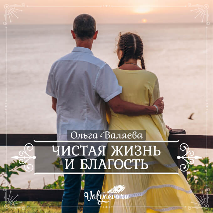 Ольга Валяева - Чистая жизнь и благость