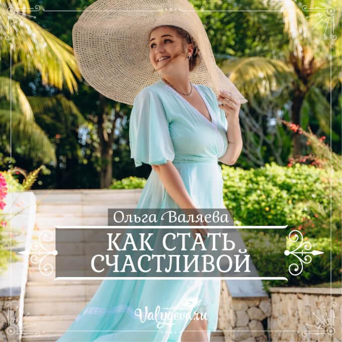 Ольга Валяева - Как стать счастливой