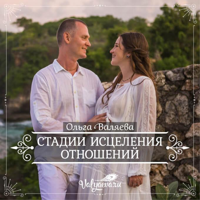 Ольга Валяева - Стадии исцеления отношений