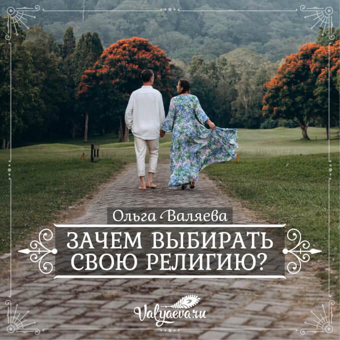 Ольга Валяева - Зачем выбирать свою религию?