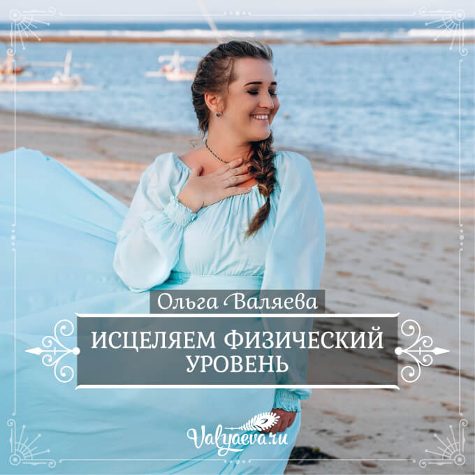 Ольга Валяева - Исцеляем физический уровень