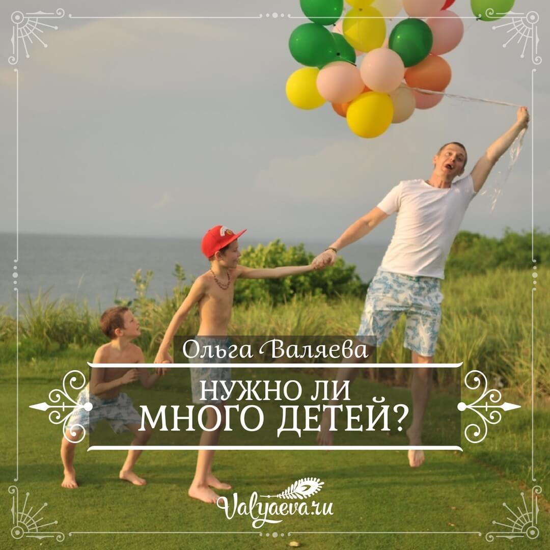 Ольга валяева - Нужно ли много детей?