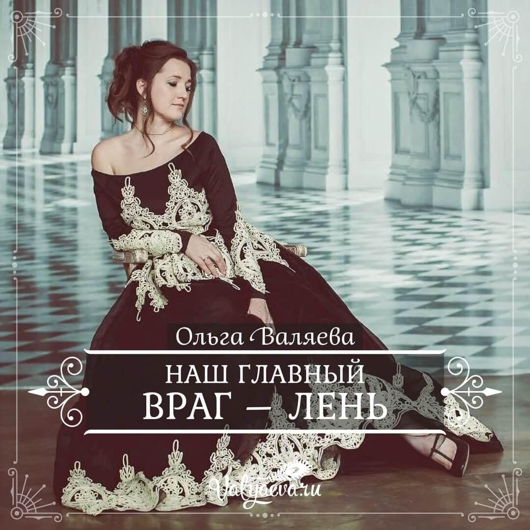 Ольга Валяева - Наш главный враг – лень